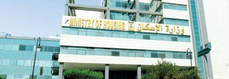 شروط وزارة الإسكان الجديدة