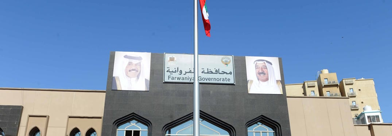 محافظة الفروانية في الكويت