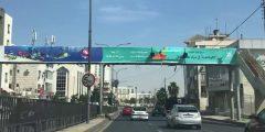 منطقة الدوار الثامن في محافظة عمان