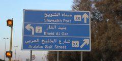 منطقة الشويخ في الكويت