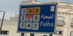 منطقة الفيحاء في الكويت