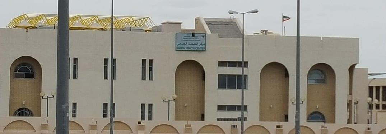 منطقة النهضة في الكويت