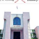 نبذة عن وزارة الإسكان سلطنة عمان