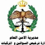 ترخيص السيارات في الأردن