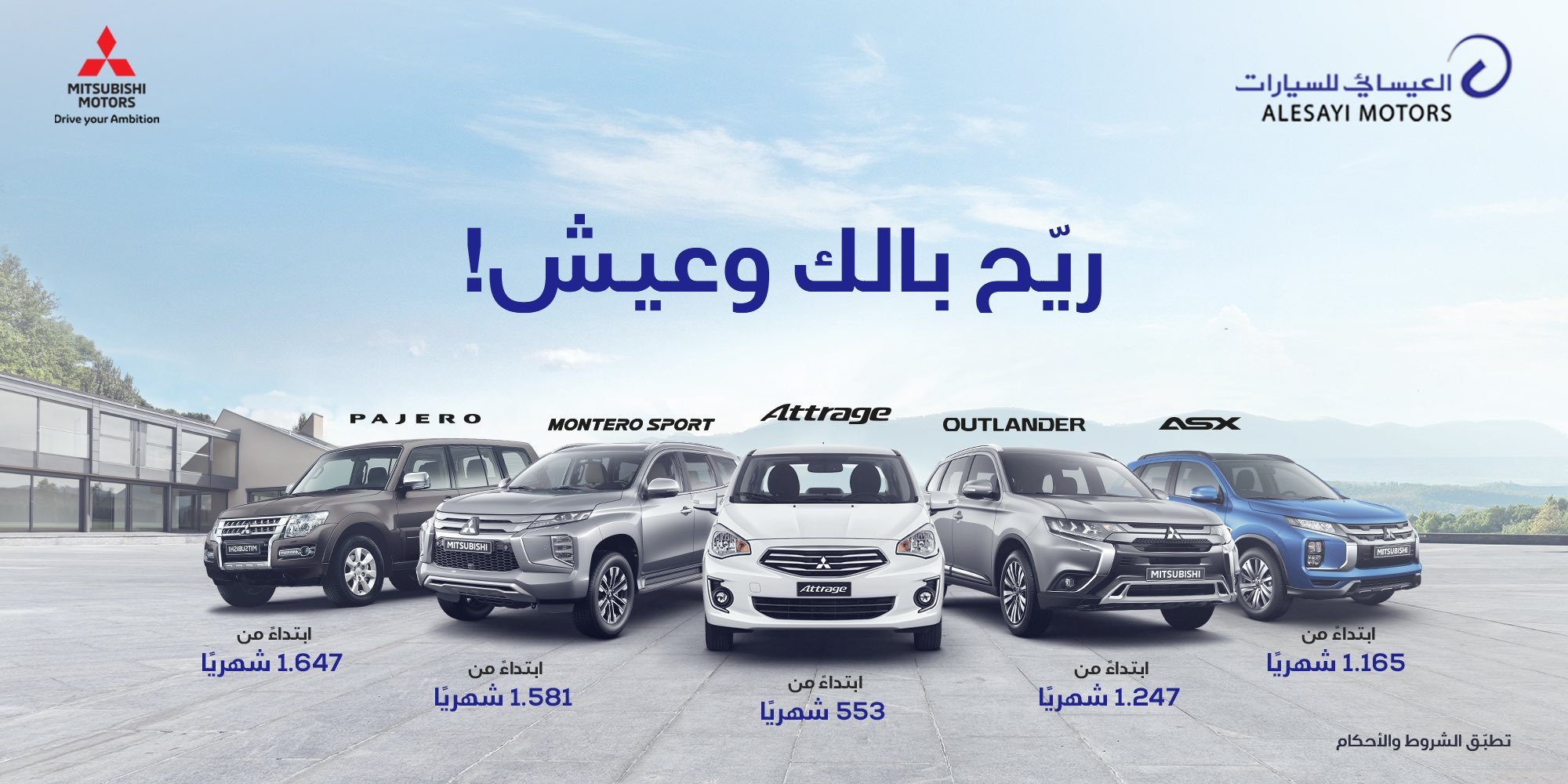 وكيل سيارة ميتسوبيشي في السعودية