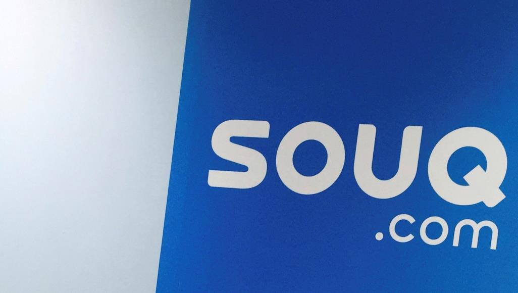 تعرف على موقع Souq