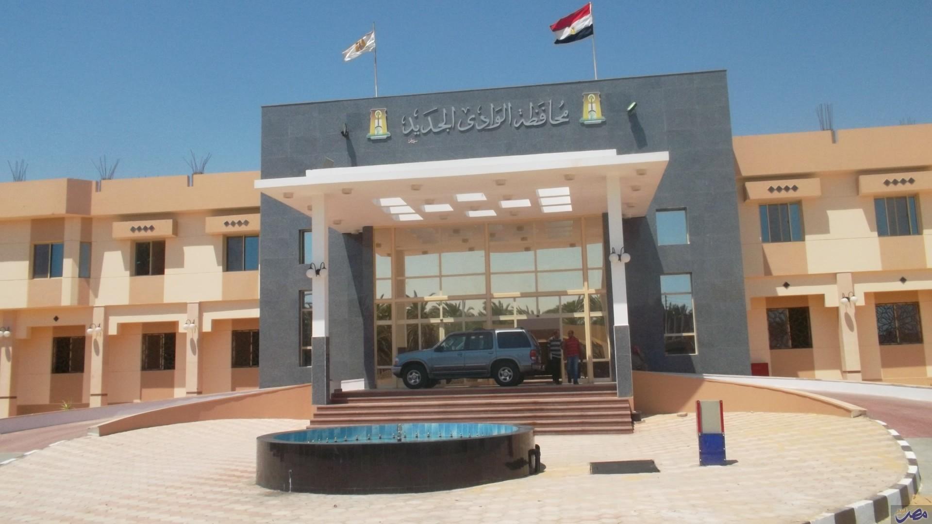 محافظة الوادي الجديد في مصر
