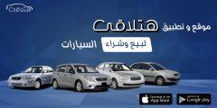 موقع هتلاقي مصر