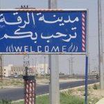 مدينة الرقة في سوريا