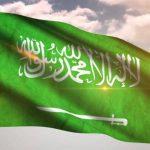 أسماء المناطق السعودية