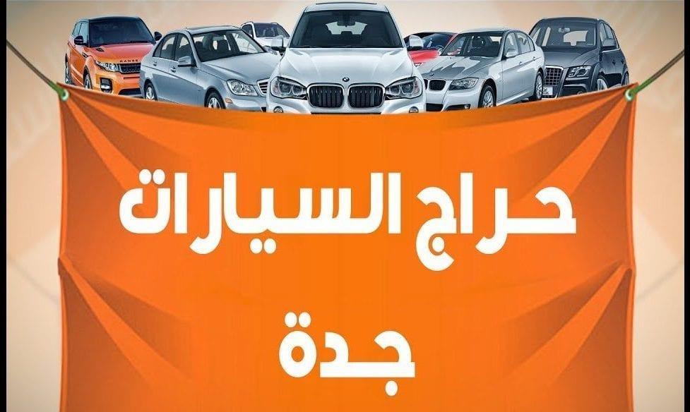 حراج السيارات في جدة