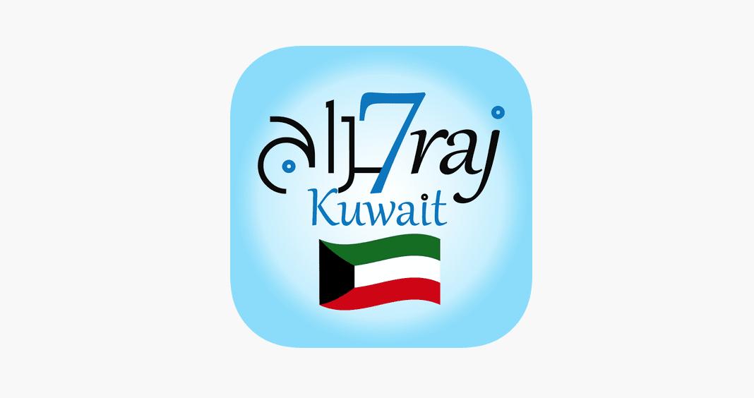 حراج الكويت