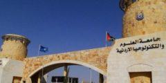 منطقة جامعة العلوم والتكنولوجيا في محافظة اربد