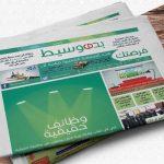 إعلانات جريدة al waseet المبوبة