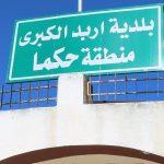 منطقة حكما في محافظة إربد