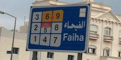 منطقة الفيحاء في مدينة الكويت