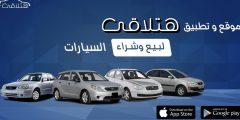 تعرف على موقع هتلاقي مصر