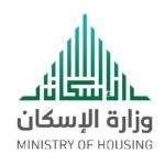 مشاريع وزارة الاسكان في السعودية