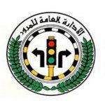 خدمة دفع مخالفات المرور في الكويت