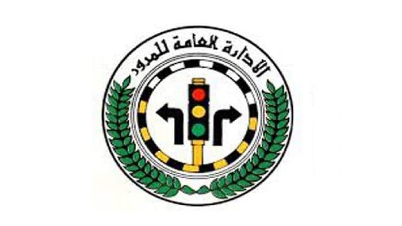 مخالفات المرور في الكويت