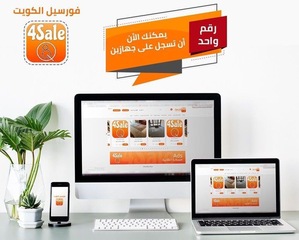 موقع 4sale q8 للإعلانات