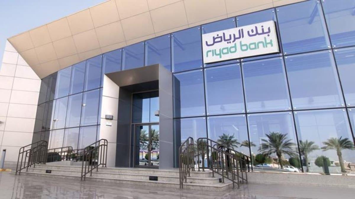 خدمة سداد بنك الرياض في السعودية