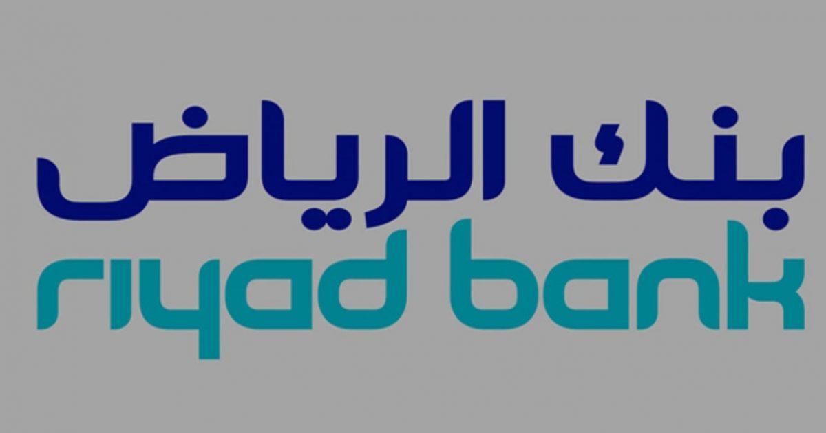 خدمة عملاء بنك الرياض اقرأ السوق المفتوح