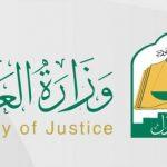 خدمات وزارة العدل السعودية
