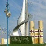 محافظة الخرمة في السعودية