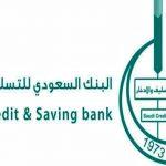 بنك السعودي للتسليف