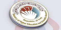 دليل الجامعات المعترف بها في العراق 2018