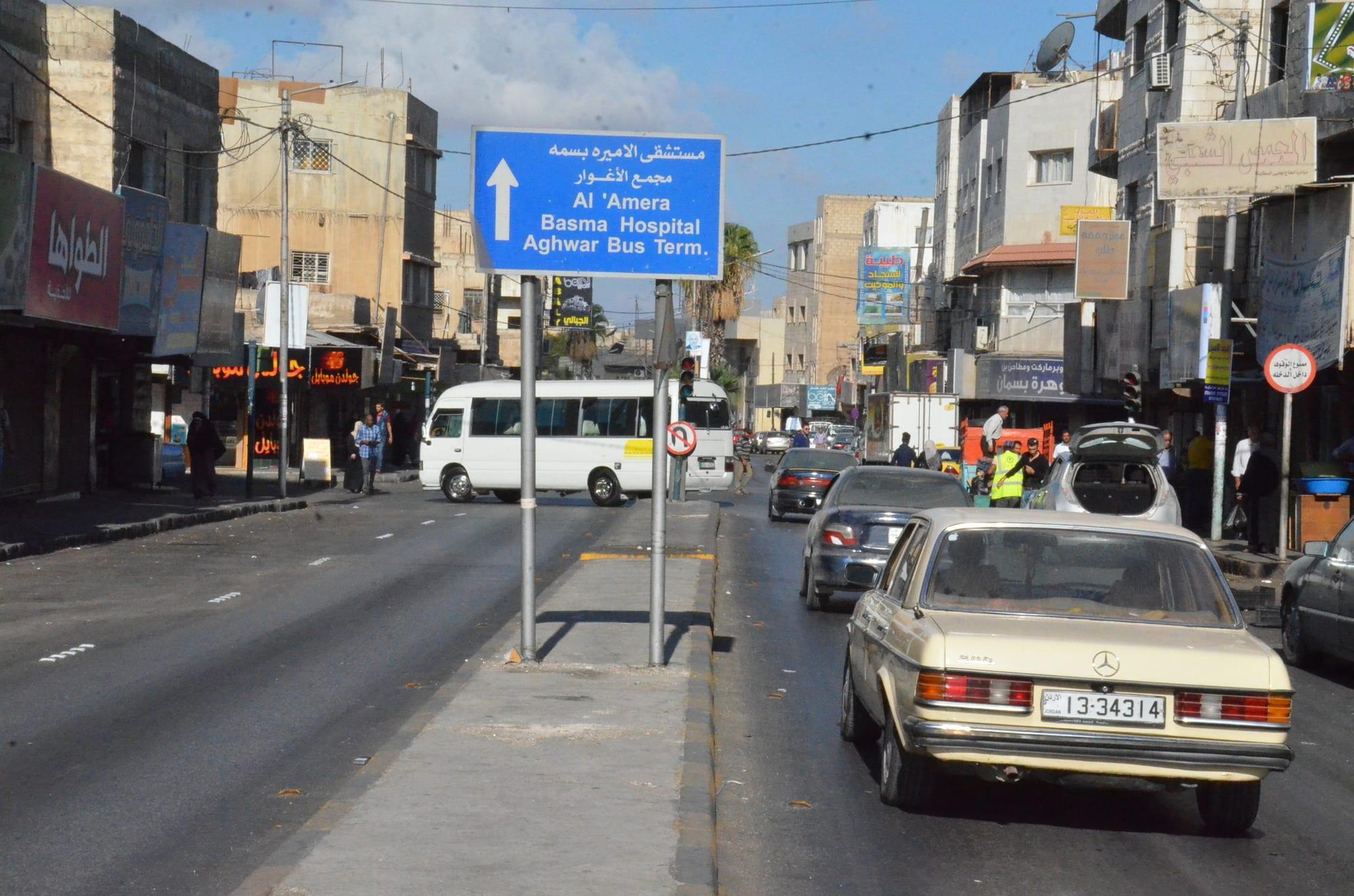 منطقة الحسبة المركزية في محافظة إربد