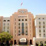 بنك عمان المركزي