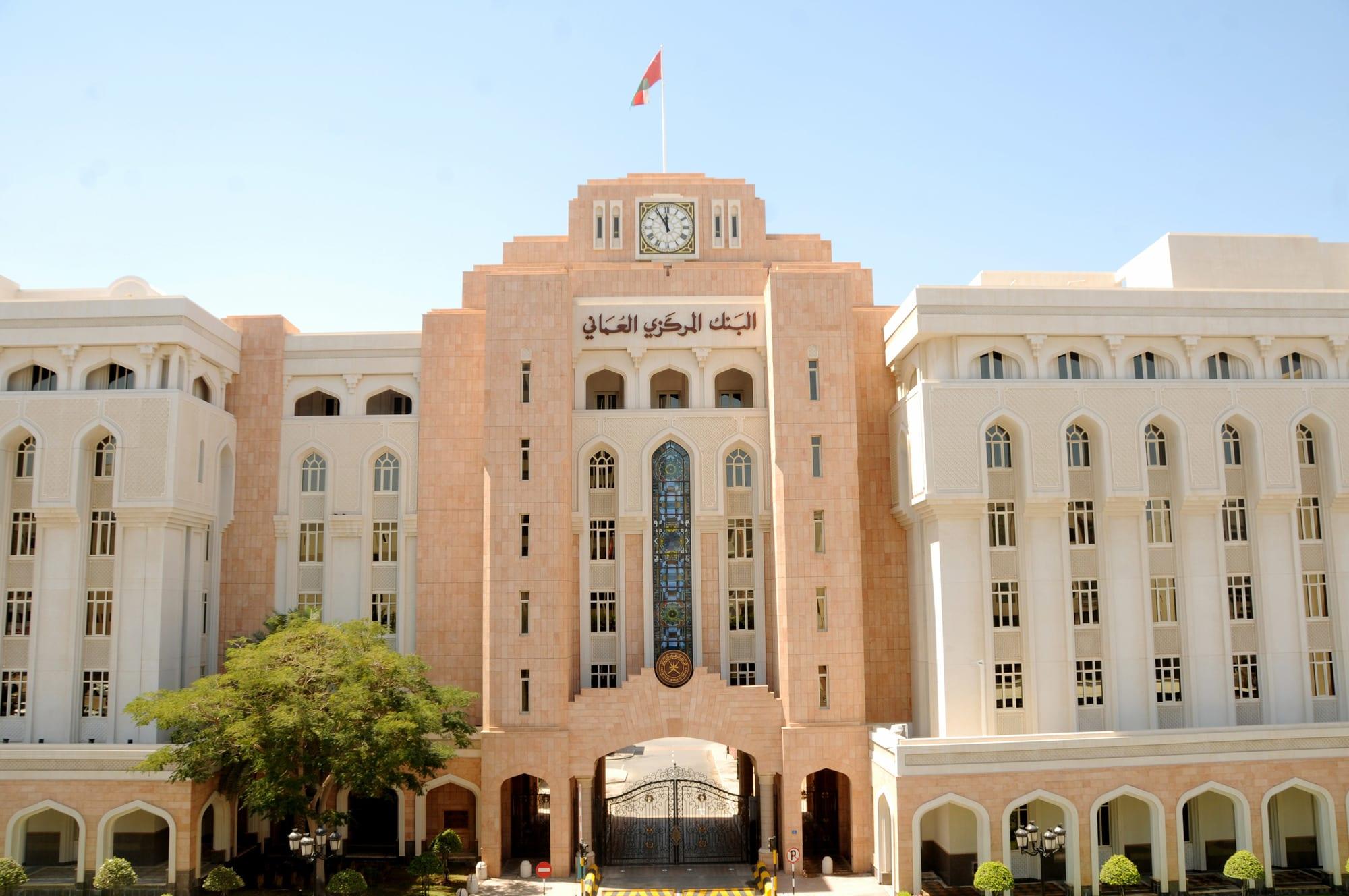 نشأة بنك عمان المركزي