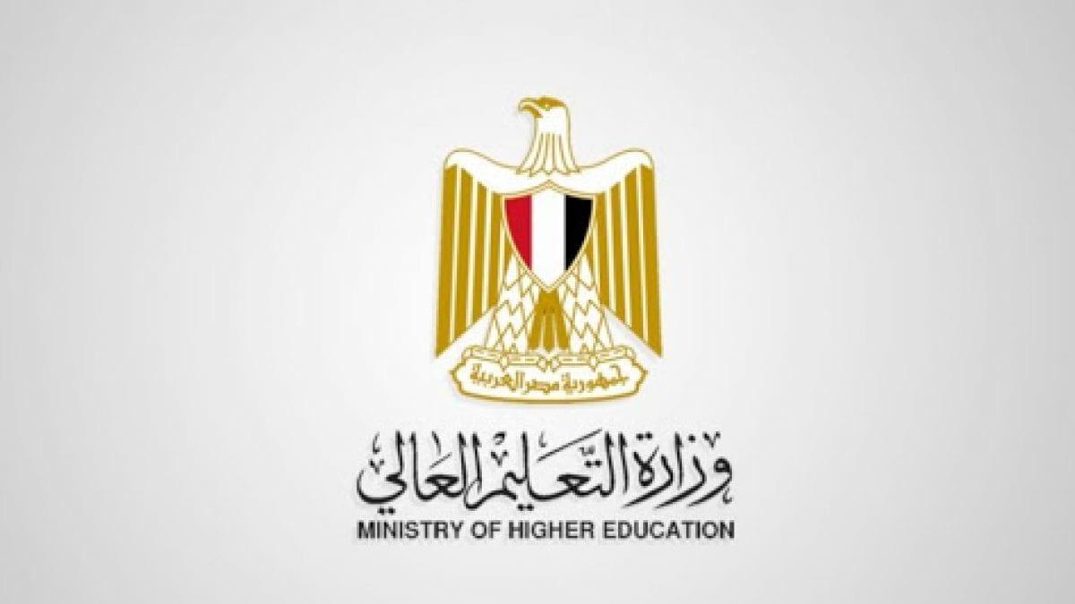 وزارة التعليم العالي الجامعات المعترف بها في الخارج اقرأ السوق المفتوح