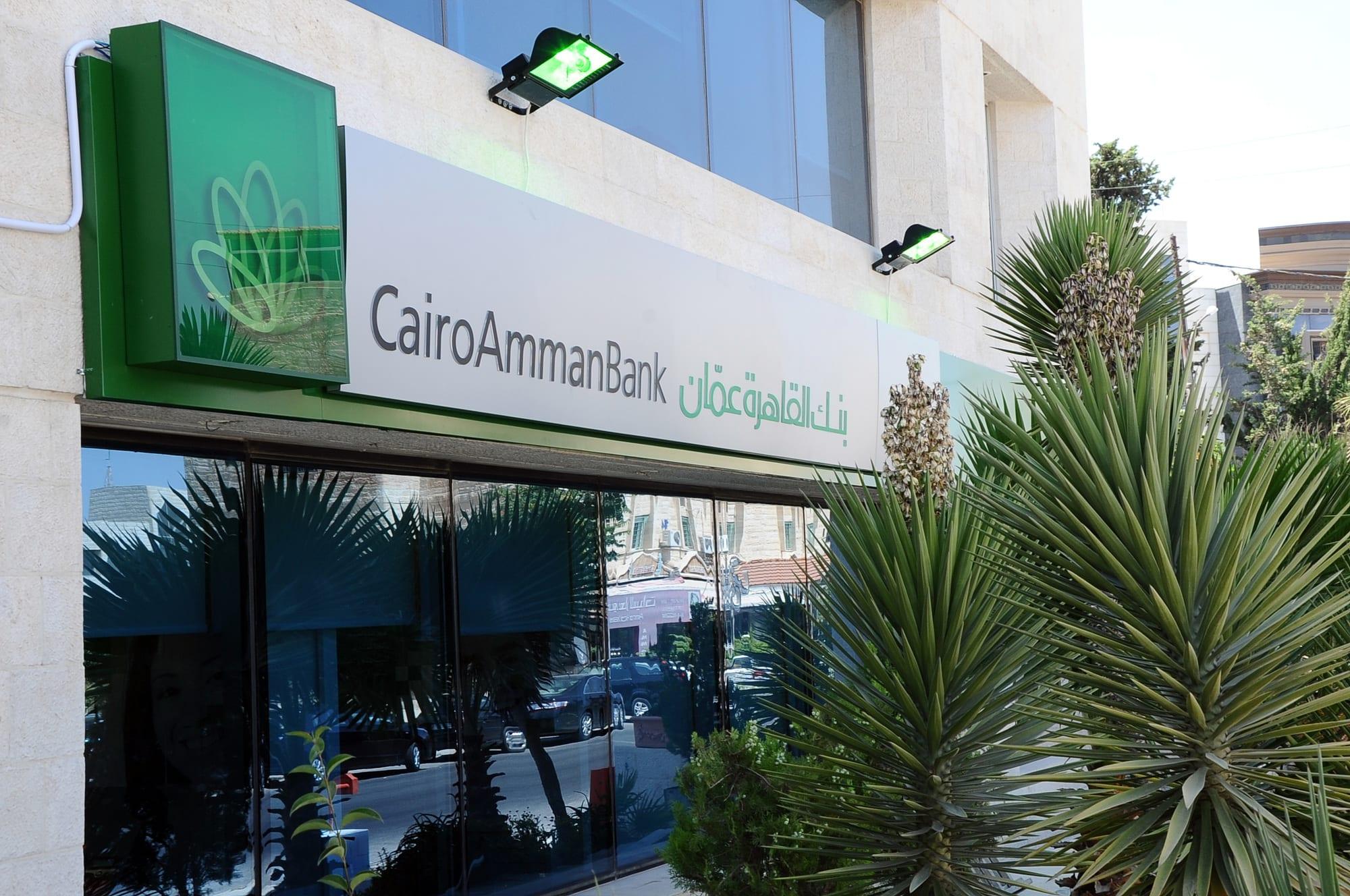 بنك القاهرة عمان