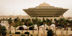 خدمات وزارة الداخلية السعودية