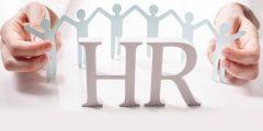 متطلبات وظيفة الموارد البشرية