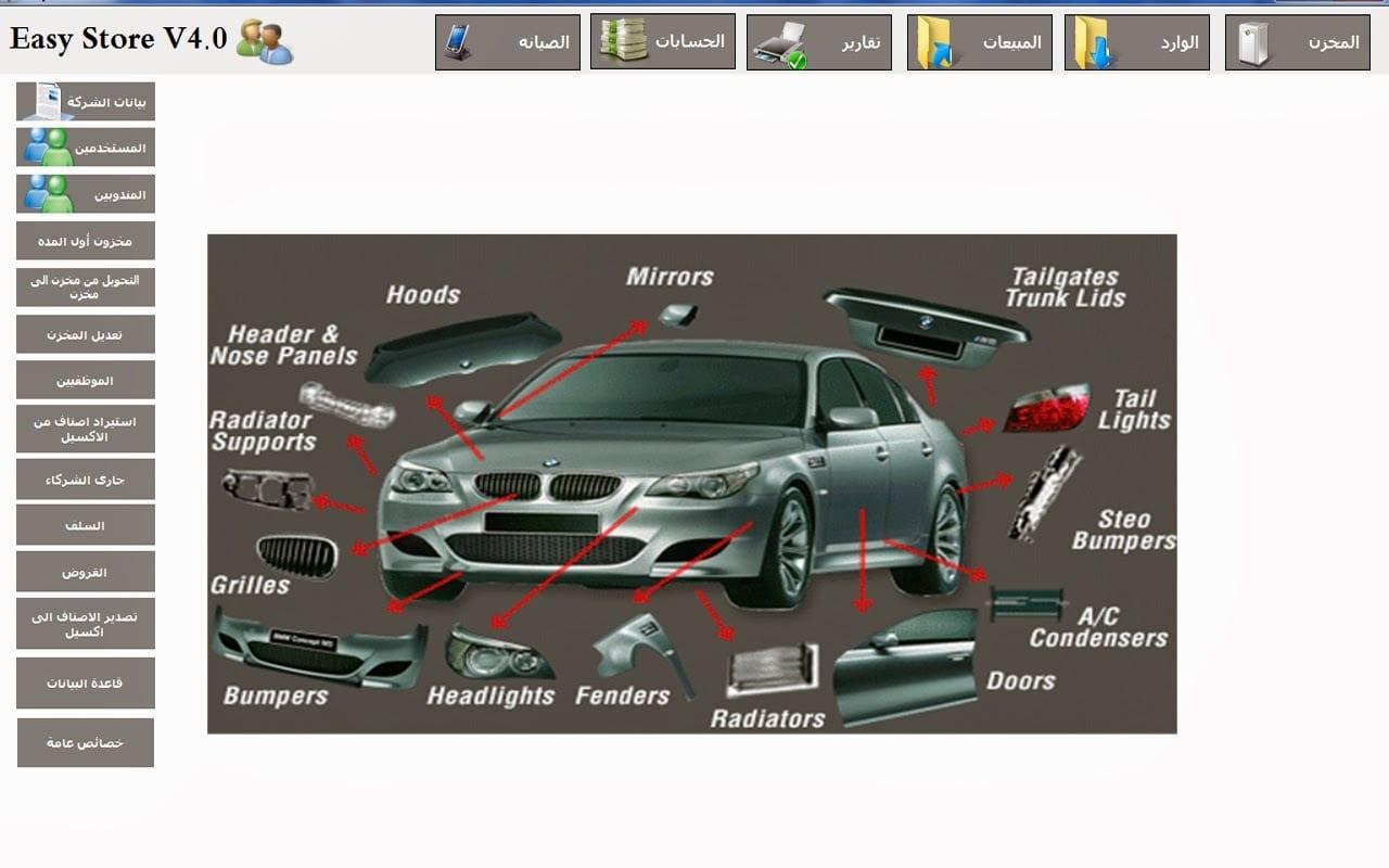 برامج محاسبة لإدارة معارض بيع السيارات