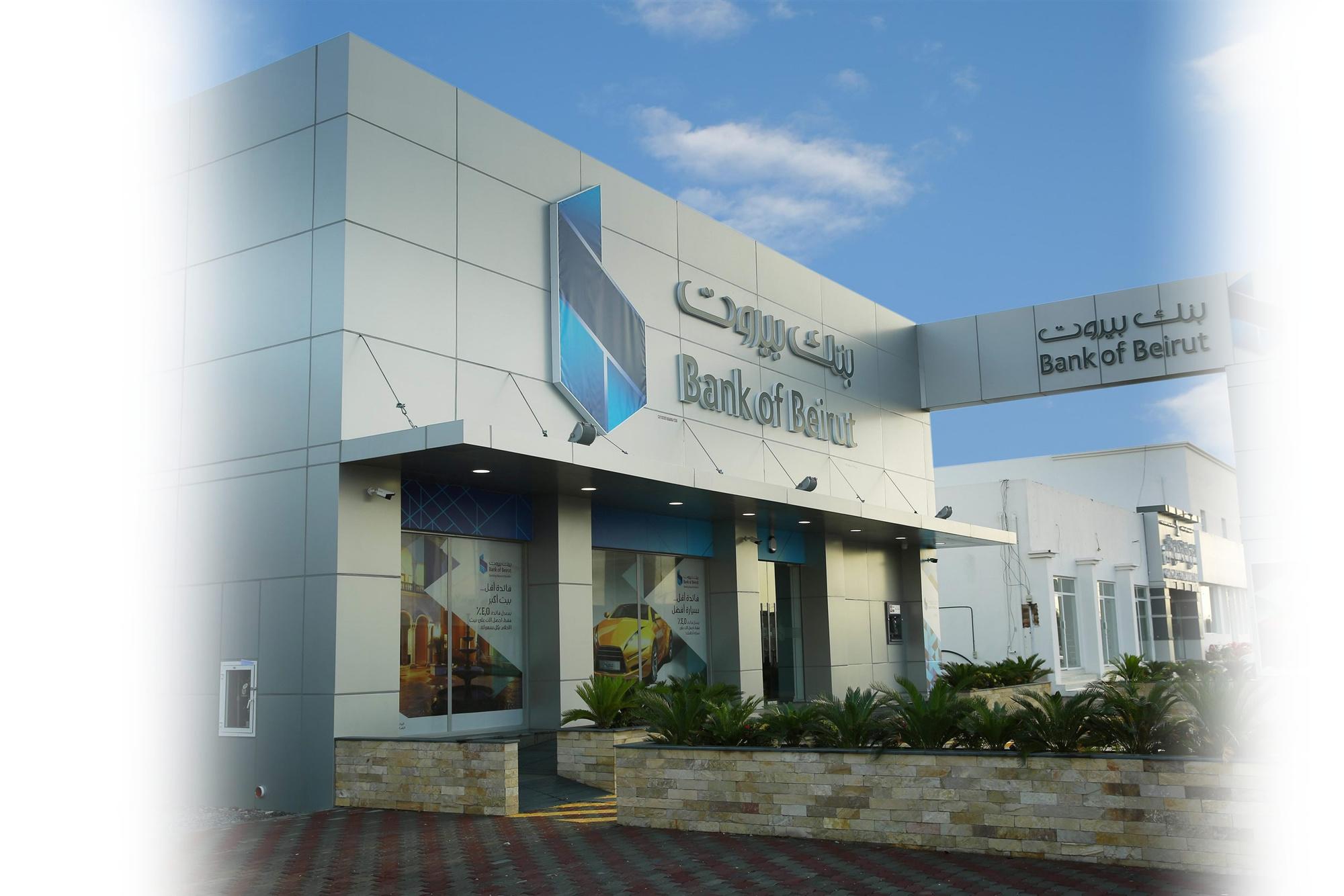 بنك بيروت عمان