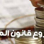 قانون المالية 2019 في العراق