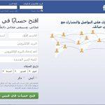 كيفية إنشاء حساب فيس بوك