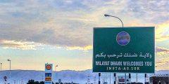 ولاية ضنك في سلطنة عمان