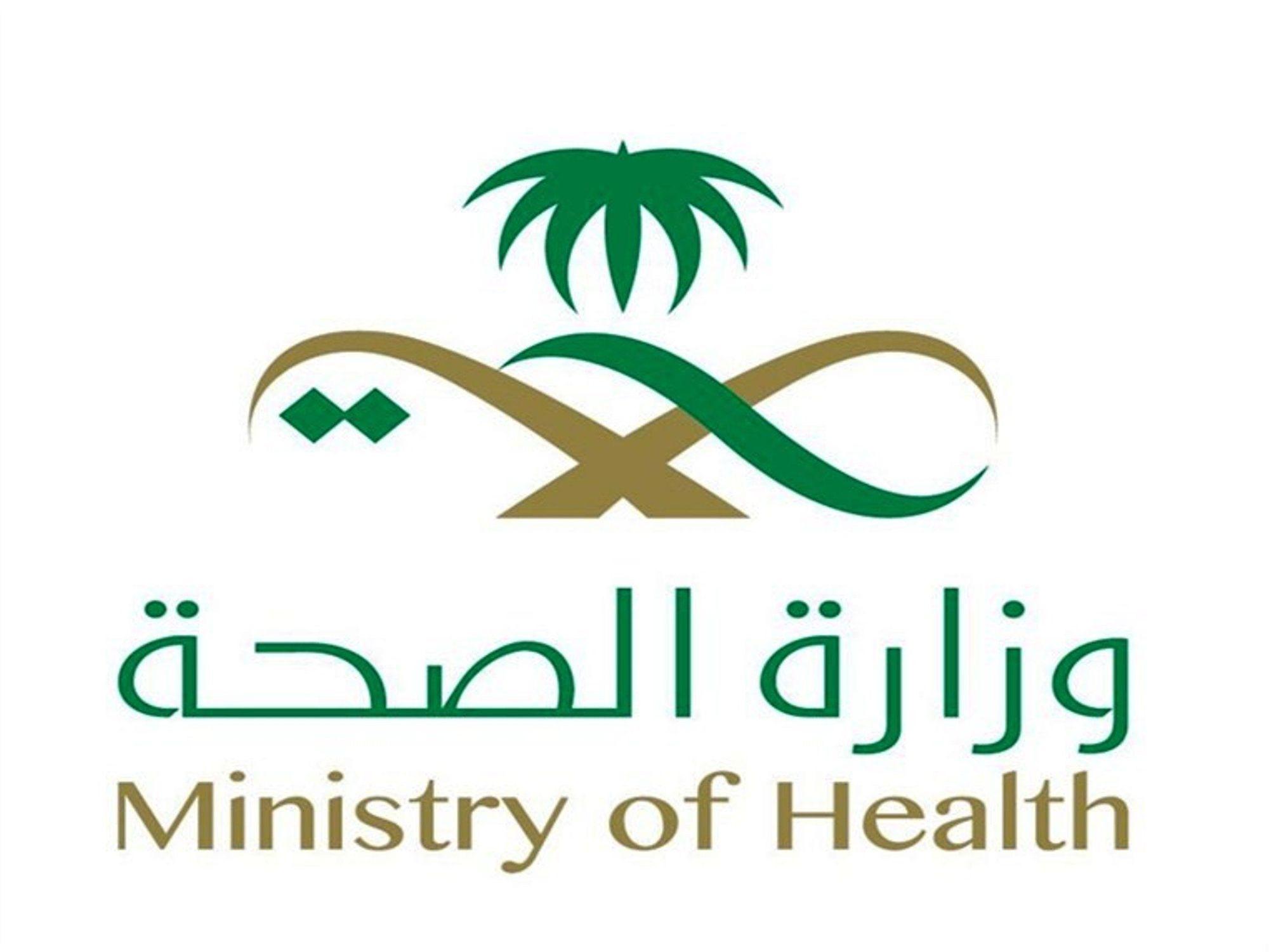 خدمات وزارة الصحة السعودية