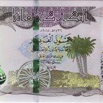 العملة العراقية