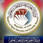 جامعات العراق المعترف بها عالمياً