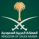 الخدمات الإلكترونية لوزارة الداخلية السعودية