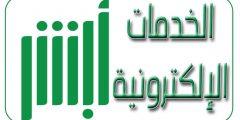 خدمات أبشر الإلكترونية في السعودية