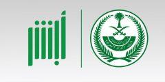 خدمات أبشر للمقيمين في السعودية