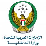 خدمات وزارة الداخلية في الإمارات